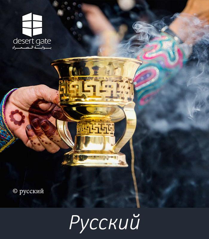 Russian-Brochure