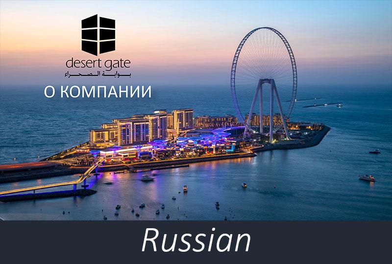 Russian-Profile